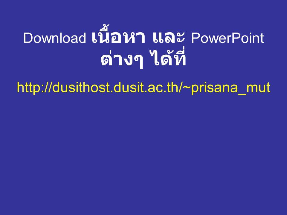 Download เนื้อหา และ PowerPoint ต่างๆ ได้ที่