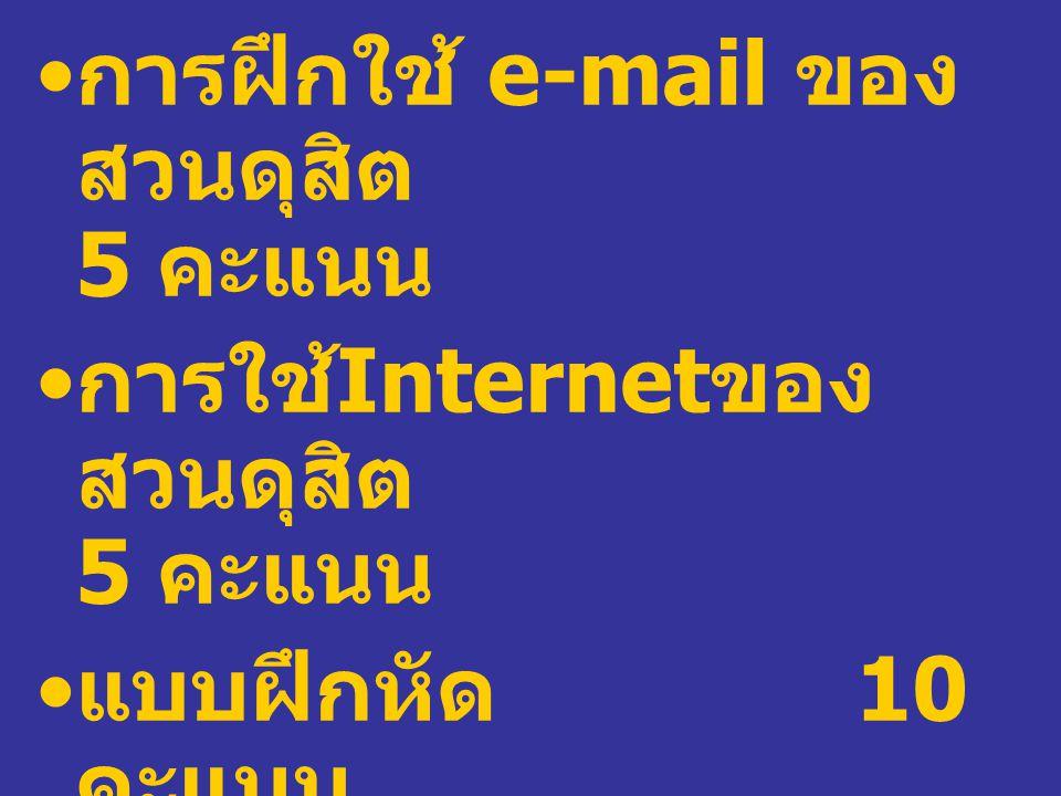 การฝึกใช้ e-mail ของสวนดุสิต 5 คะแนน