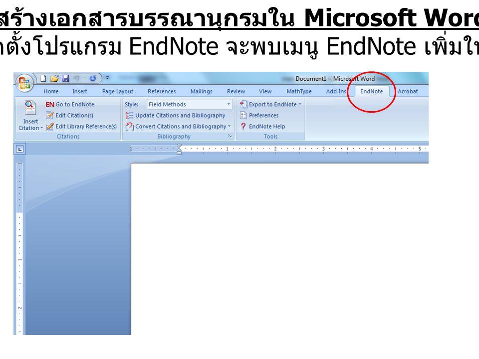สร้างเอกสารบรรณานุกรมใน Microsoft Word