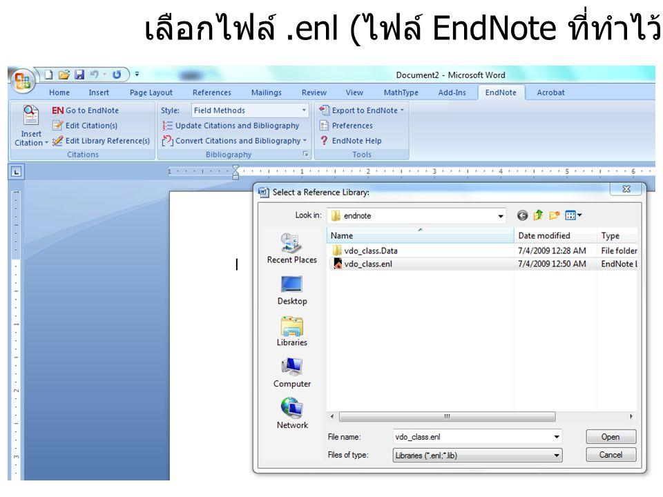 เลือกไฟล์ .enl (ไฟล์ EndNote ที่ทำไว้แล้ว)