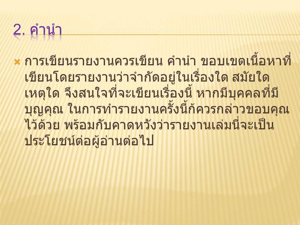 2. คำนำ