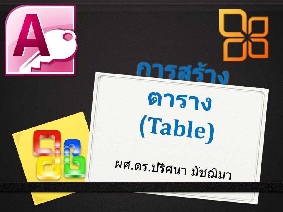 การสร้างตาราง (Table)