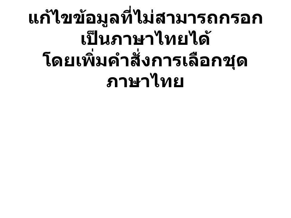 แก้ไขข้อมูลที่ไม่สามารถกรอกเป็นภาษาไทยได้