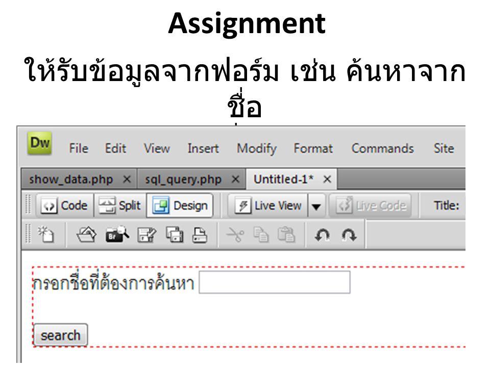 Assignment ให้รับข้อมูลจากฟอร์ม เช่น ค้นหาจากชื่อ