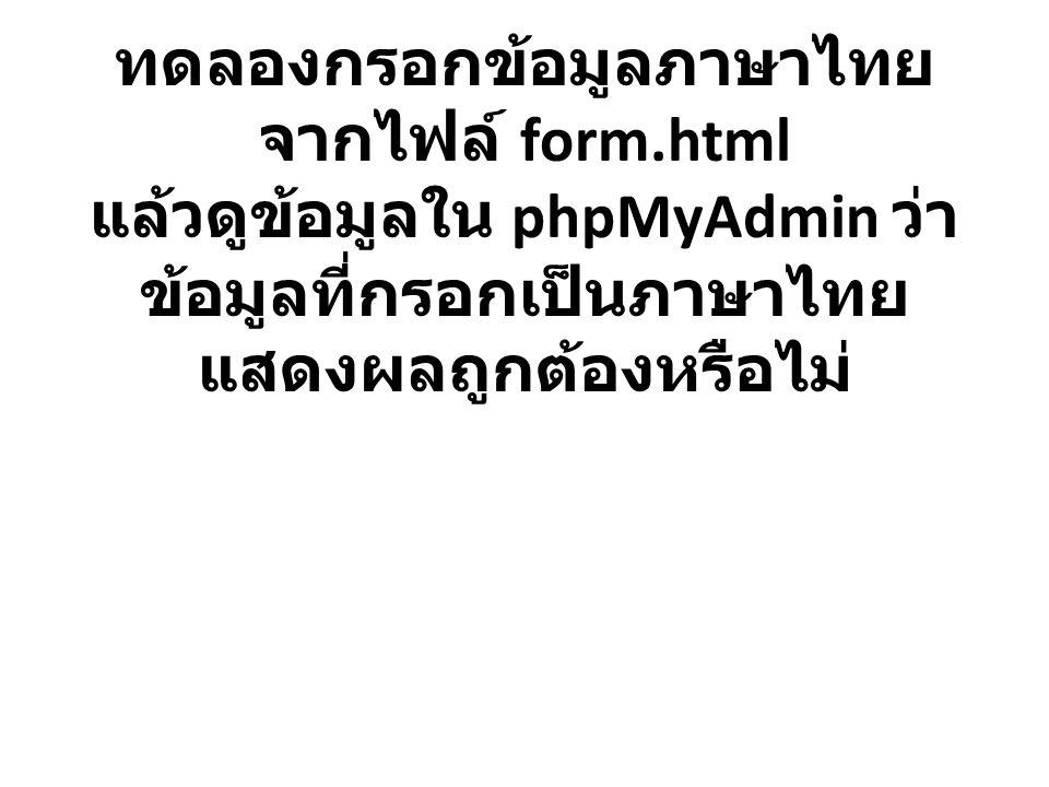 ทดลองกรอกข้อมูลภาษาไทย จากไฟล์ form.html