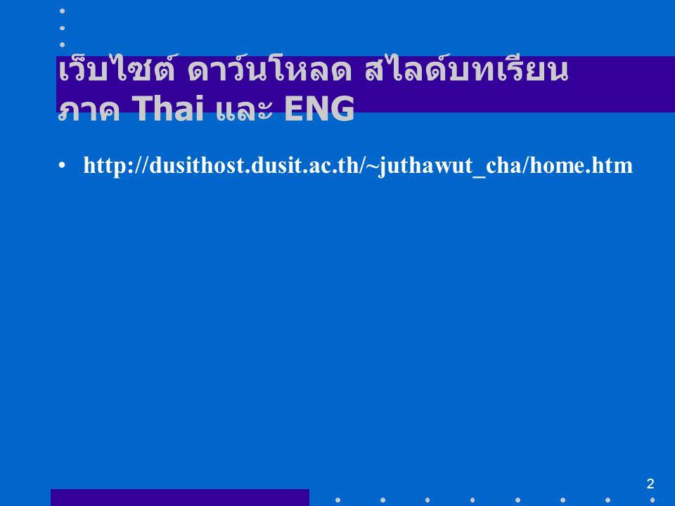 เว็บไซต์ ดาว์นโหลด สไลด์บทเรียนภาค Thai และ ENG