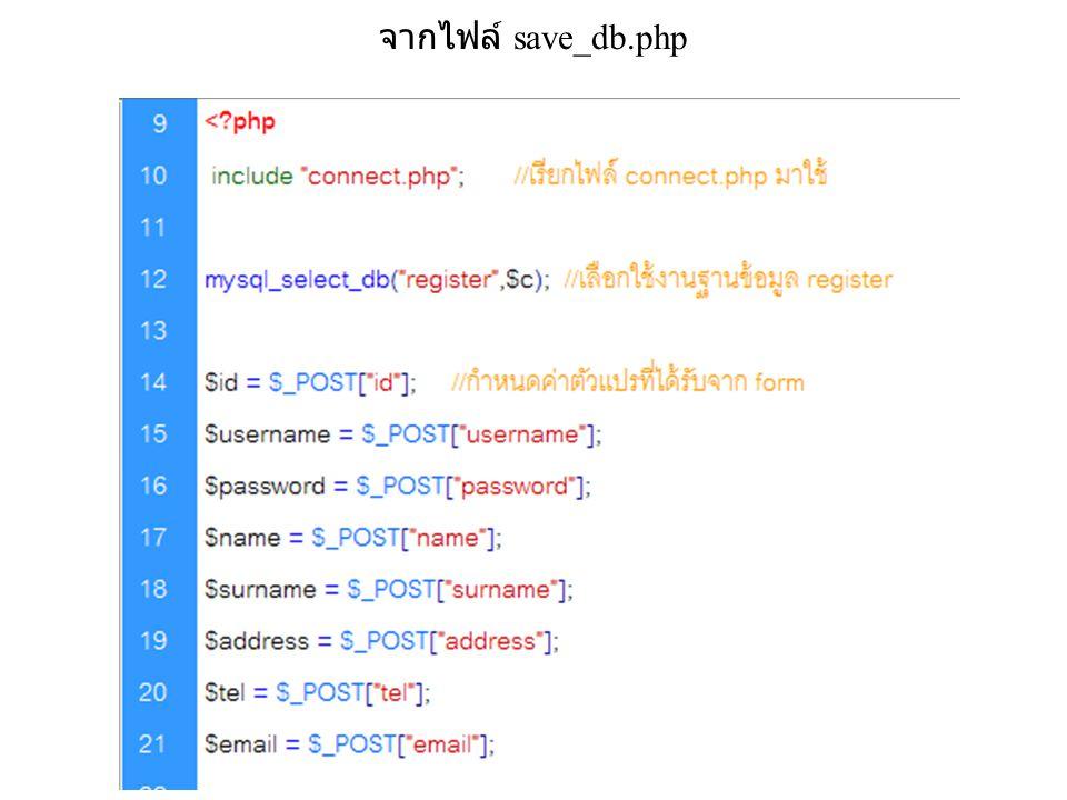 จากไฟล์ save_db.php