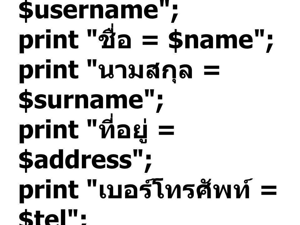print id = $id ; print username = $username ; print ชื่อ = $name ; print นามสกุล = $surname ; print ที่อยู่ = $address ; print เบอร์โทรศัพท์ = $tel ; print email = $email ;