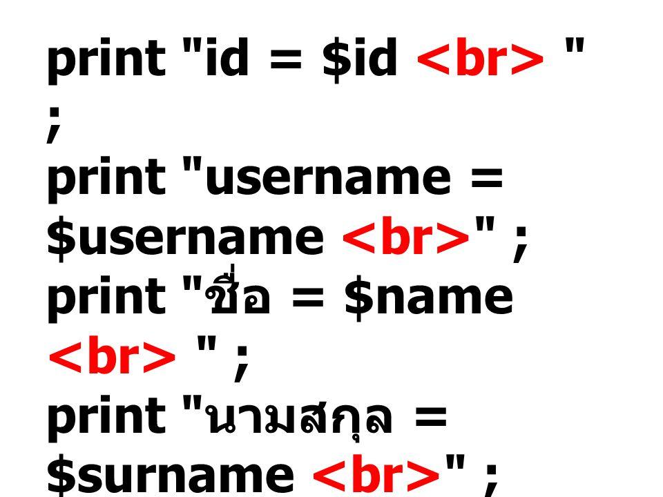 print id = $id <br> ;