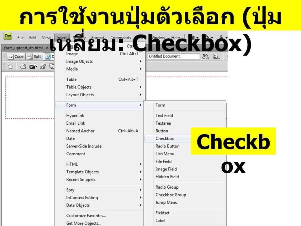 การใช้งานปุ่มตัวเลือก (ปุ่มเหลี่ยม: Checkbox)