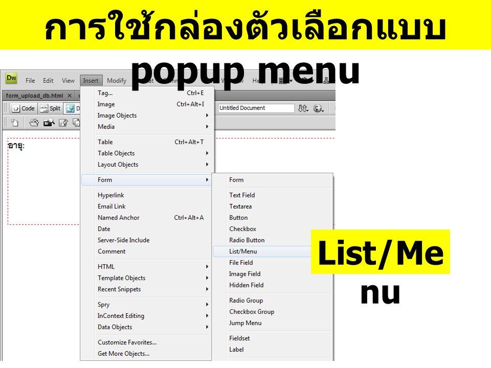การใช้กล่องตัวเลือกแบบ popup menu