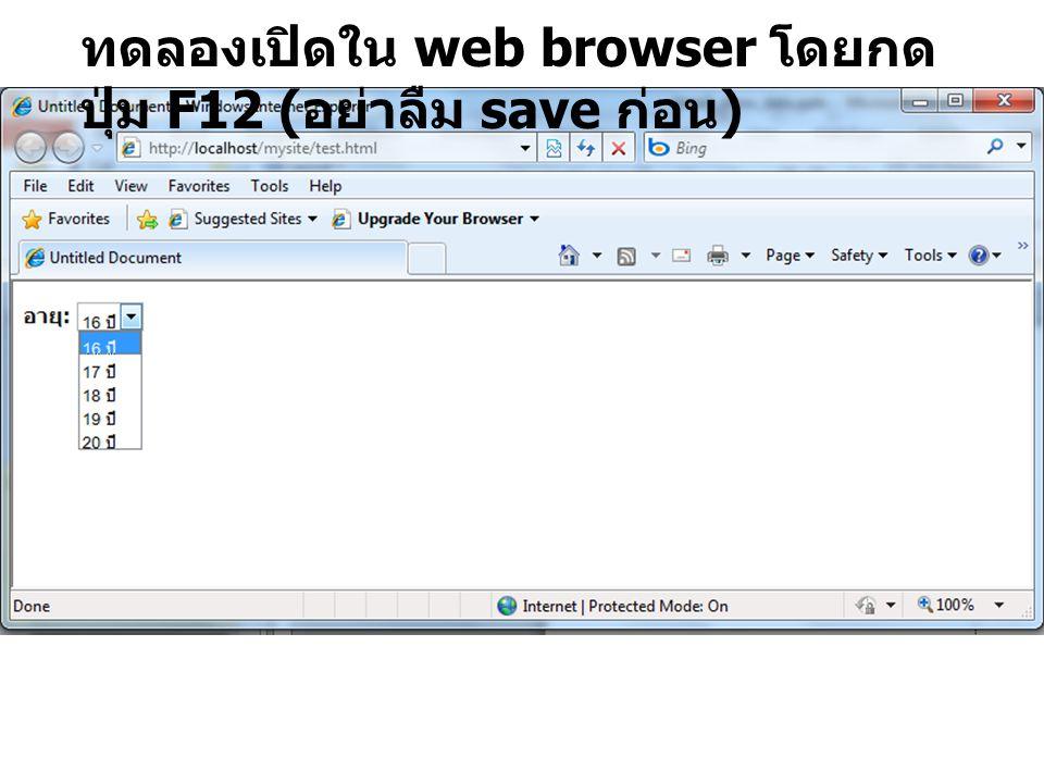 ทดลองเปิดใน web browser โดยกดปุ่ม F12 (อย่าลืม save ก่อน)
