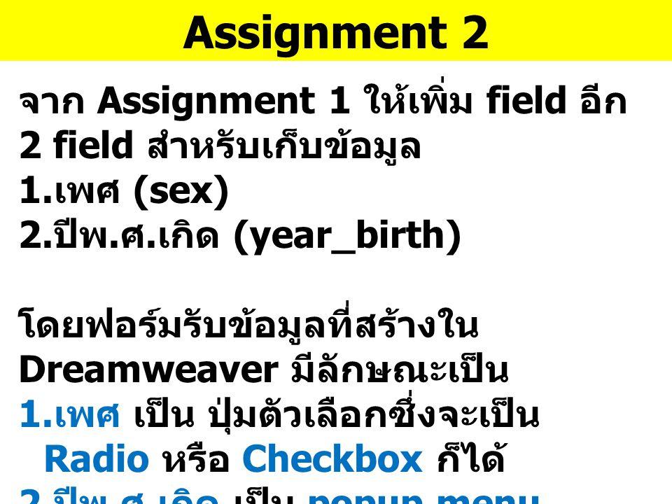 Assignment 2 จาก Assignment 1 ให้เพิ่ม field อีก 2 field สำหรับเก็บข้อมูล. เพศ (sex) ปีพ.ศ.เกิด (year_birth)