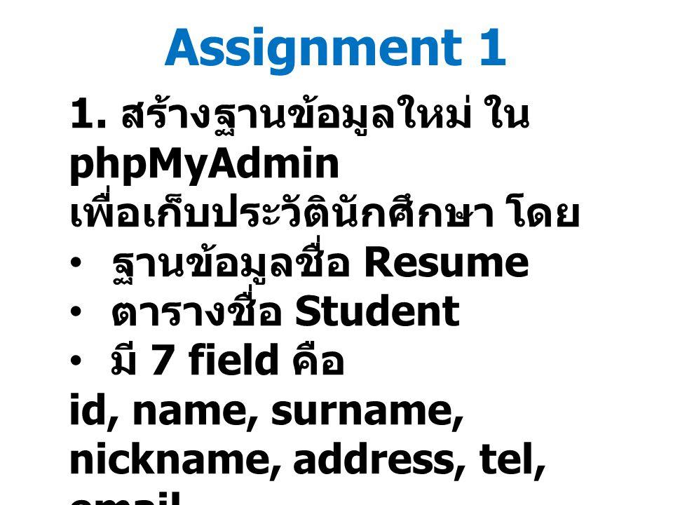 Assignment 1 1. สร้างฐานข้อมูลใหม่ ใน phpMyAdmin เพื่อเก็บประวัตินักศึกษา โดย. ฐานข้อมูลชื่อ Resume.