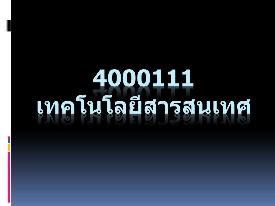 4000111 เทคโนโลยีสารสนเทศ
