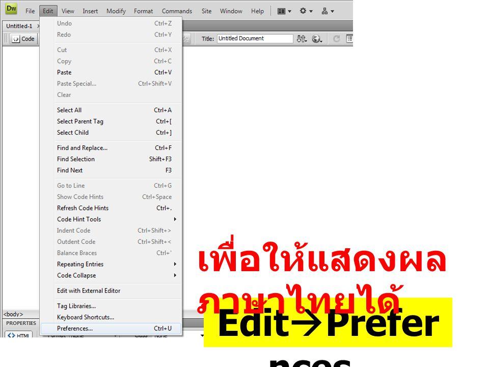 เพื่อให้แสดงผลภาษาไทยได้