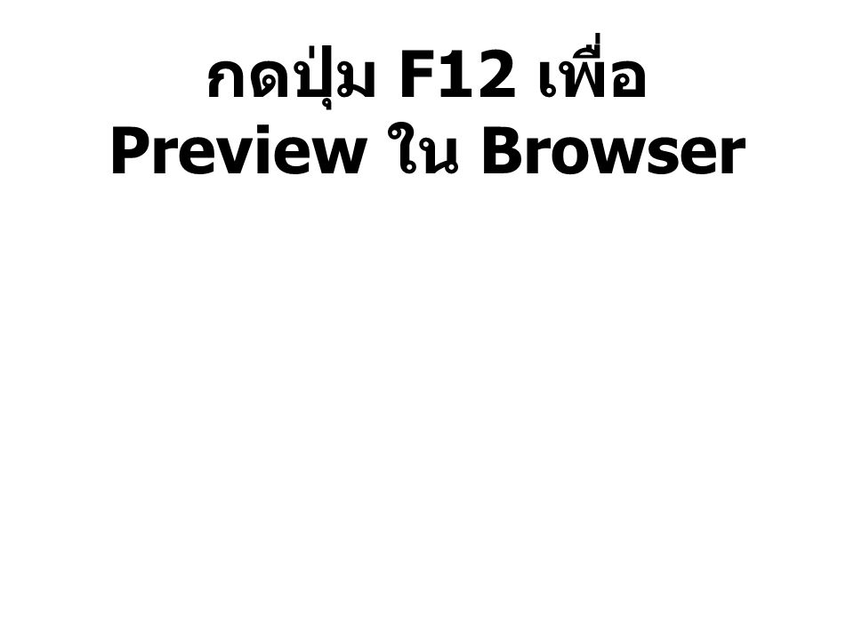 กดปุ่ม F12 เพื่อ Preview ใน Browser
