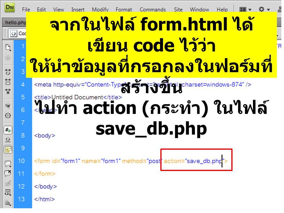 จากในไฟล์ form.html ได้เขียน code ไว้ว่า