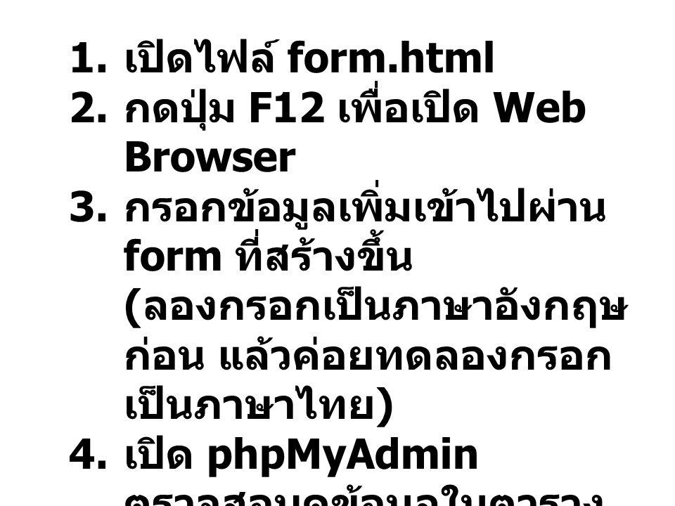 เปิดไฟล์ form.html กดปุ่ม F12 เพื่อเปิด Web Browser.