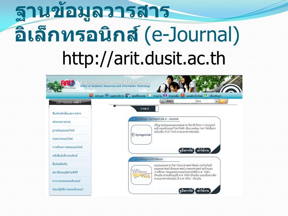ฐานข้อมูลวารสารอิเล็กทรอนิกส์ (e-Journal)