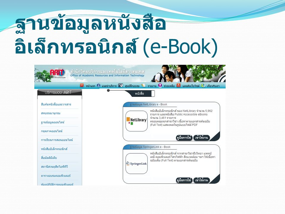 ฐานข้อมูลหนังสืออิเล็กทรอนิกส์ (e-Book)