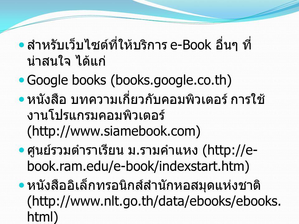 สำหรับเว็บไซต์ที่ให้บริการ e-Book อื่นๆ ที่น่าสนใจ ได้แก่