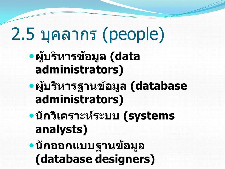 2.5 บุคลากร (people) ผู้บริหารข้อมูล (data administrators)
