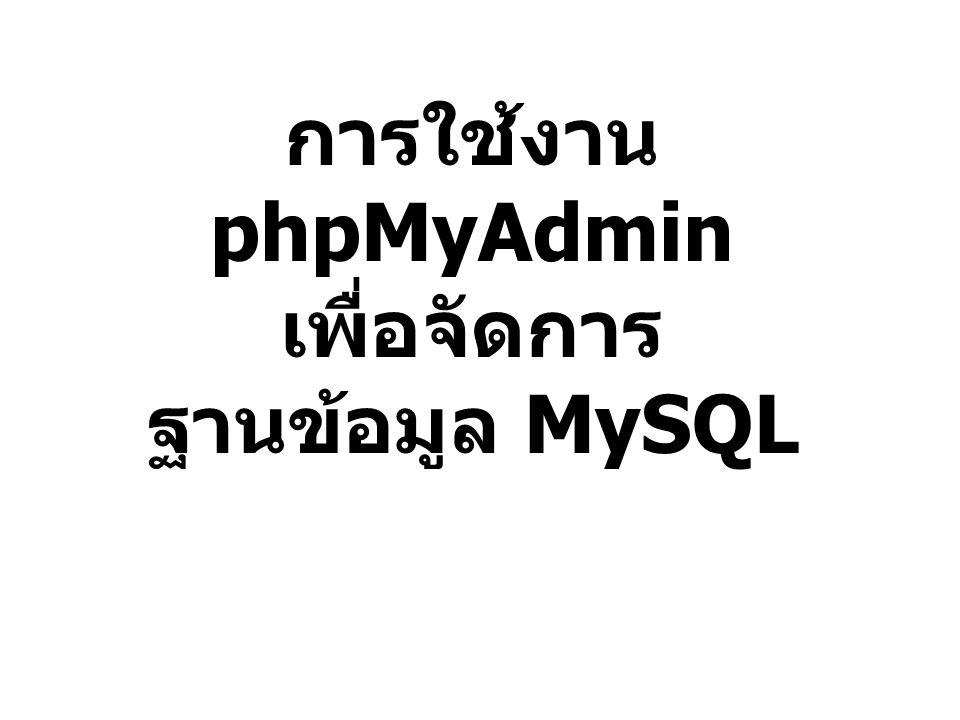 การใช้งาน phpMyAdmin เพื่อจัดการฐานข้อมูล MySQL