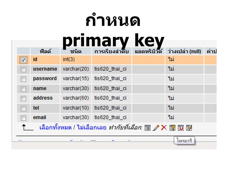 กำหนด primary key