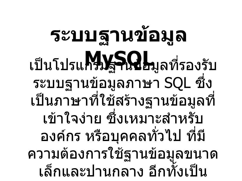 ระบบฐานข้อมูล MySQL