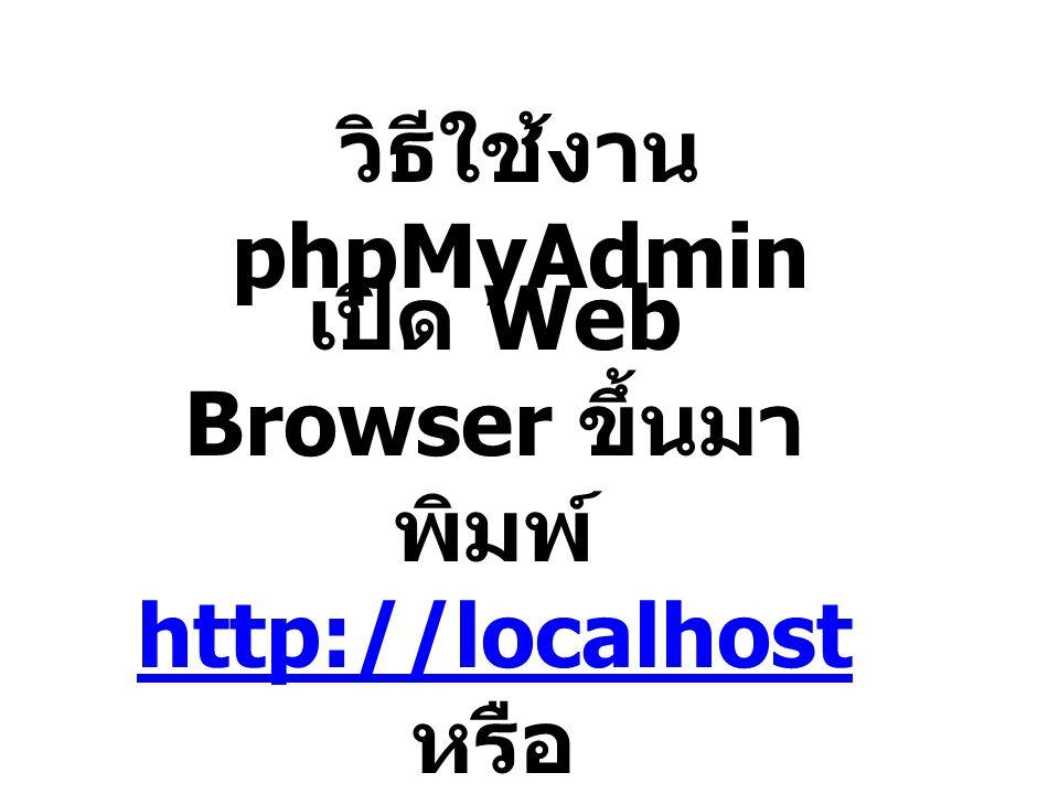 วิธีใช้งาน phpMyAdmin