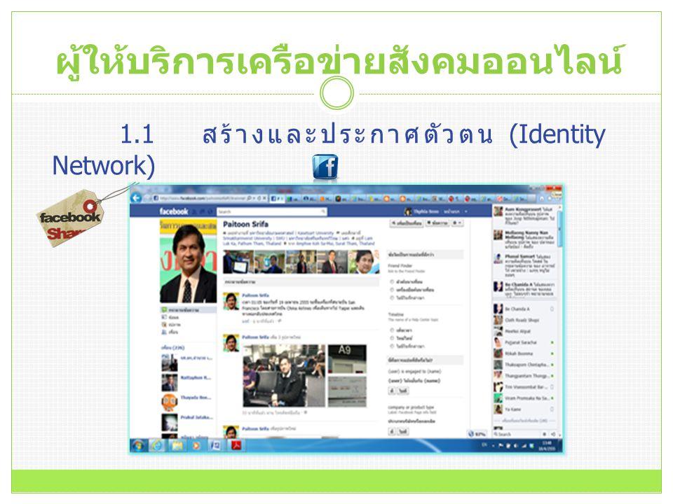 ผู้ให้บริการเครือข่ายสังคมออนไลน์