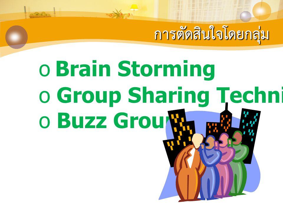 การตัดสินใจโดยกลุ่ม Brain Storming Group Sharing Technique Buzz Group