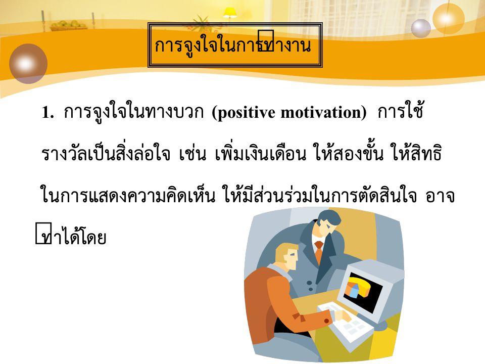 การจูงใจในการทำงาน
