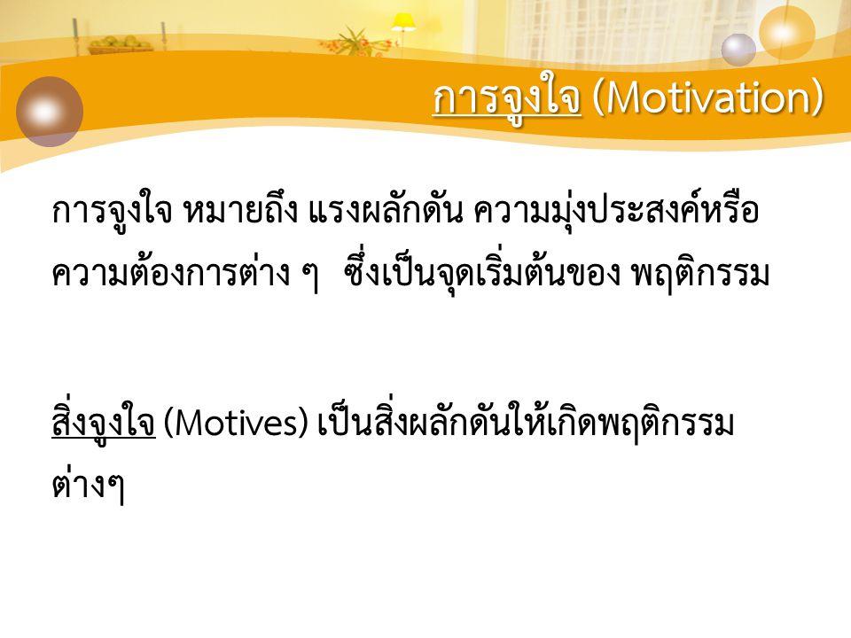 การจูงใจ (Motivation)