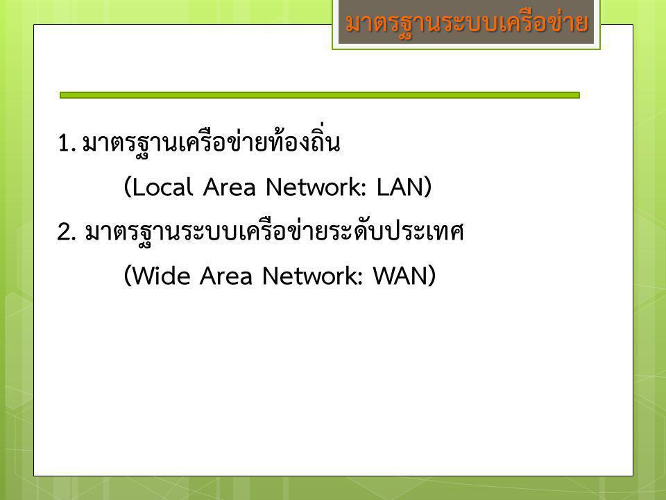 มาตรฐานระบบเครือข่าย