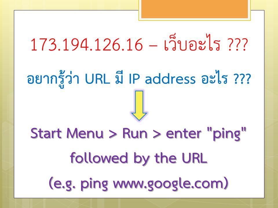 อยากรู้ว่า URL มี IP address อะไร