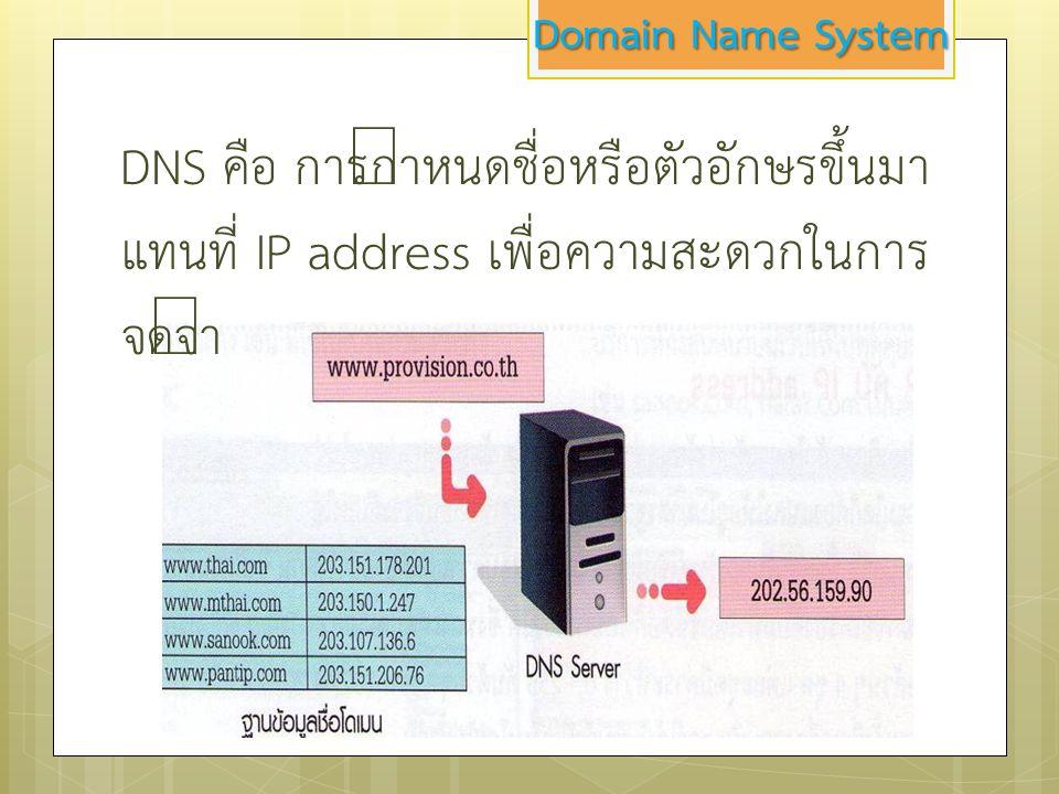 Domain Name System DNS คือ การกำหนดชื่อหรือตัวอักษรขึ้นมาแทนที่ IP address เพื่อความสะดวกในการจดจำ