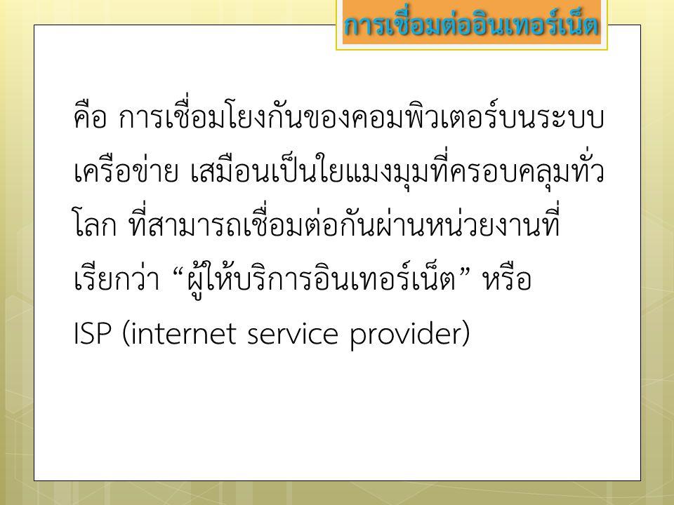 การเชื่อมต่ออินเทอร์เน็ต