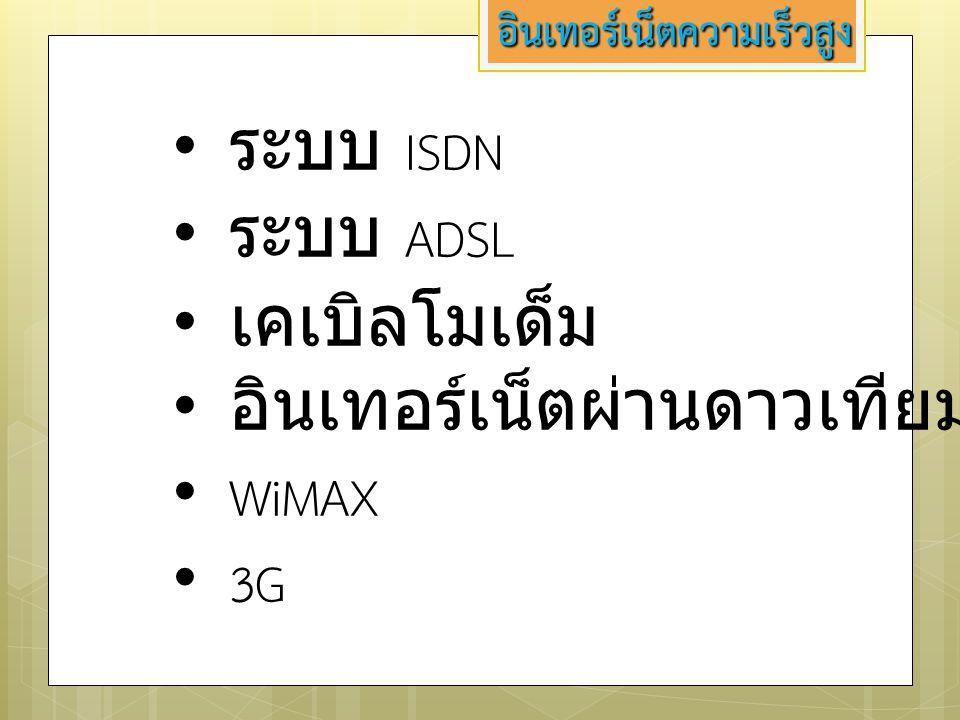 อินเทอร์เน็ตผ่านดาวเทียม WiMAX 3G
