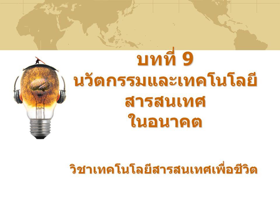 บทที่ 9 นวัตกรรมและเทคโนโลยีสารสนเทศ ในอนาคต