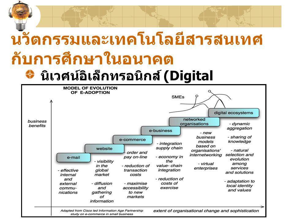 นวัตกรรมและเทคโนโลยีสารสนเทศกับการศึกษาในอนาคต