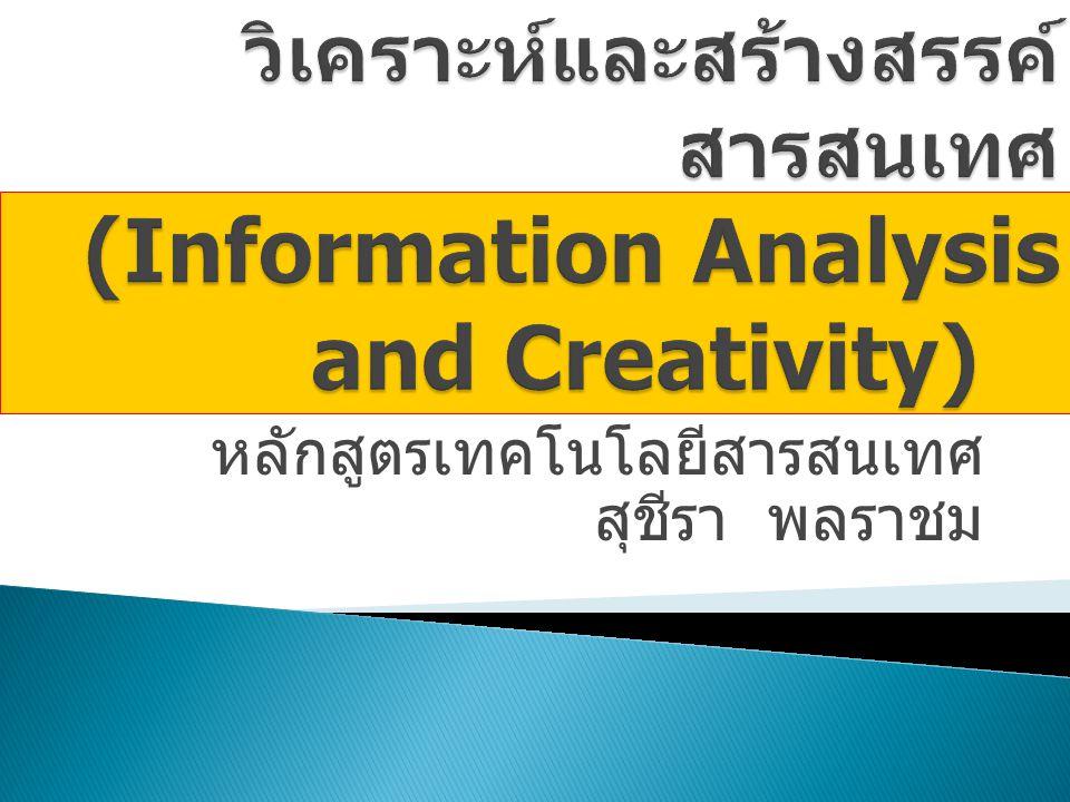 วิเคราะห์และสร้างสรรค์สารสนเทศ (Information Analysis and Creativity)