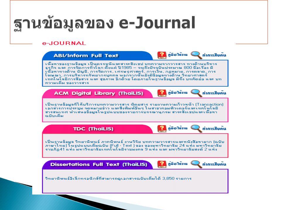 ฐานข้อมูลของ e-Journal