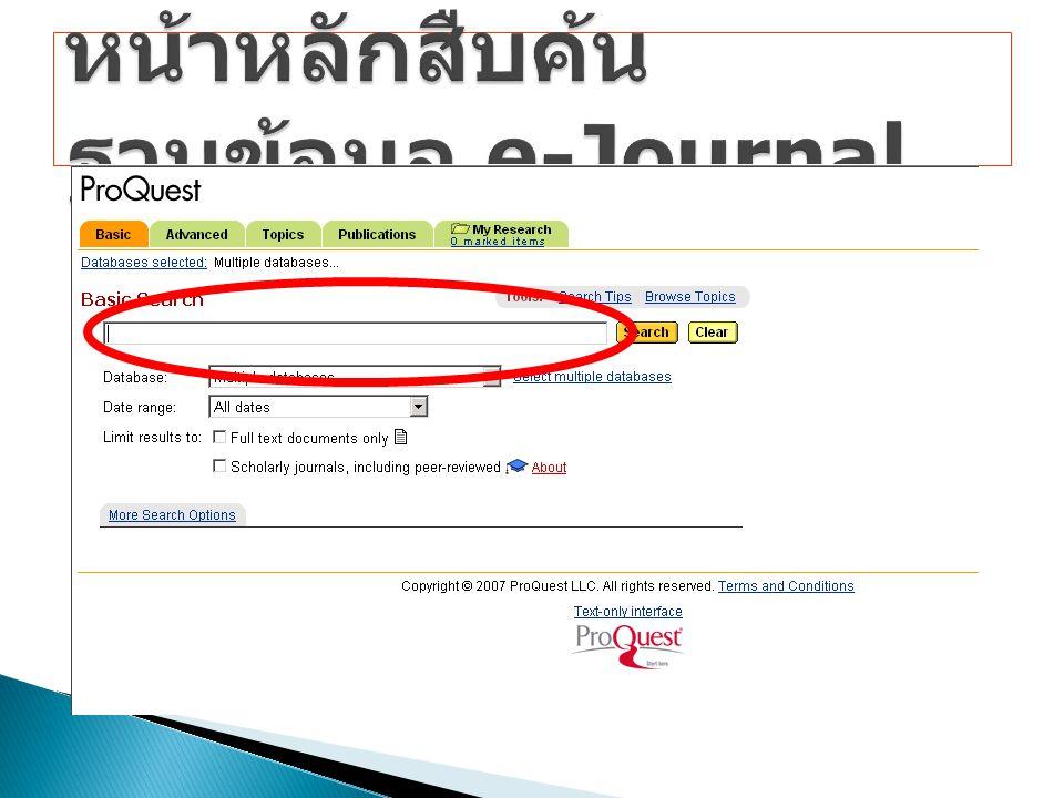 หน้าหลักสืบค้นฐานข้อมูล e-Journal