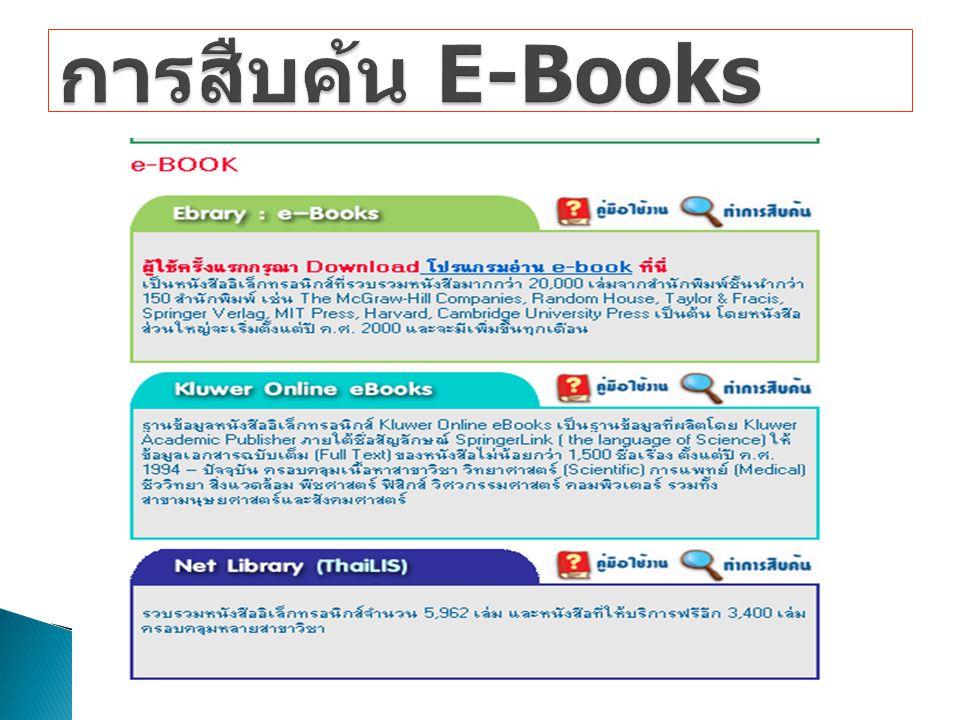 การสืบค้น E-Books