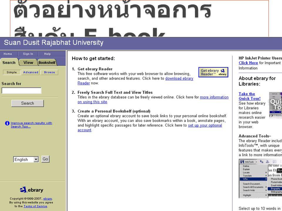ตัวอย่างหน้าจอการสืบค้น E-book