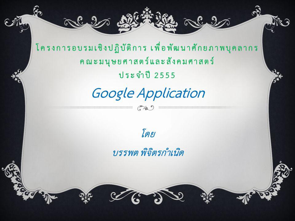 Google Application โดย บรรพต พิจิตรกำเนิด
