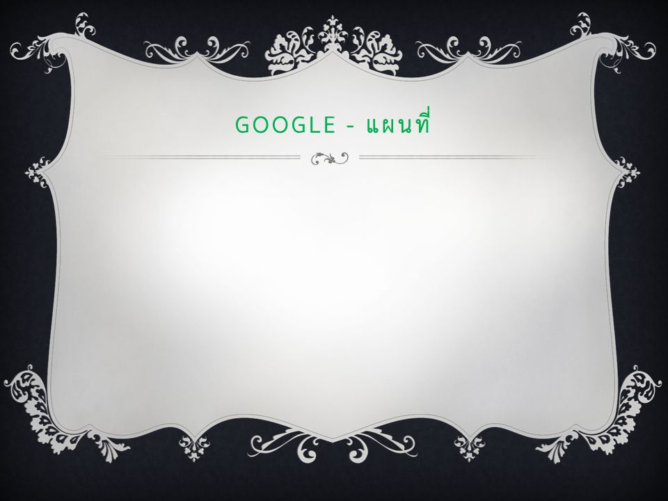 Google - แผนที่