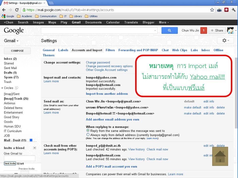 หมายเหตุ การ Import เมล์ ไม่สามารถทำได้กับ Yahoo mail!!!